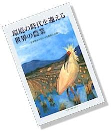 Sekai_no_nogyo